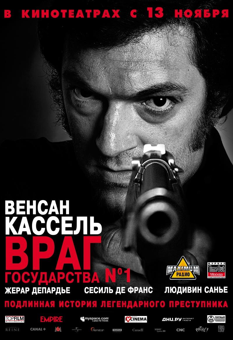 плакат фильма Враг Государства №1