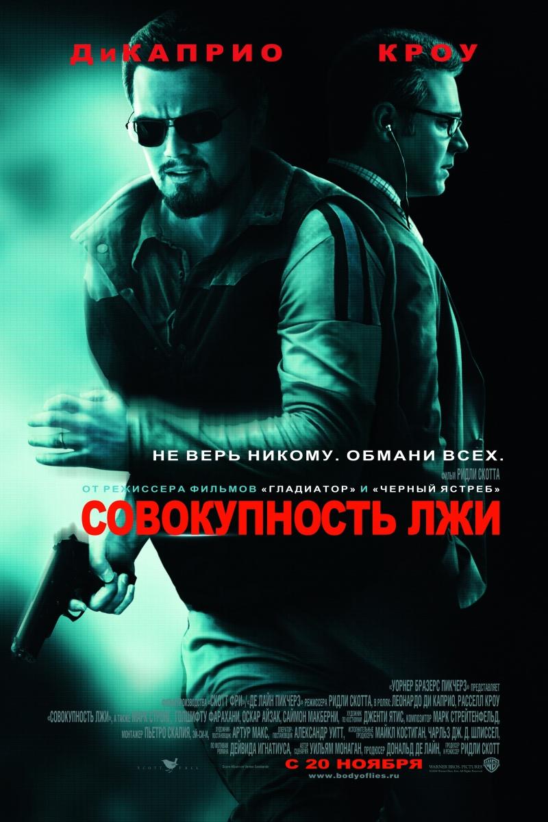 плакат фильма Совокупность лжи