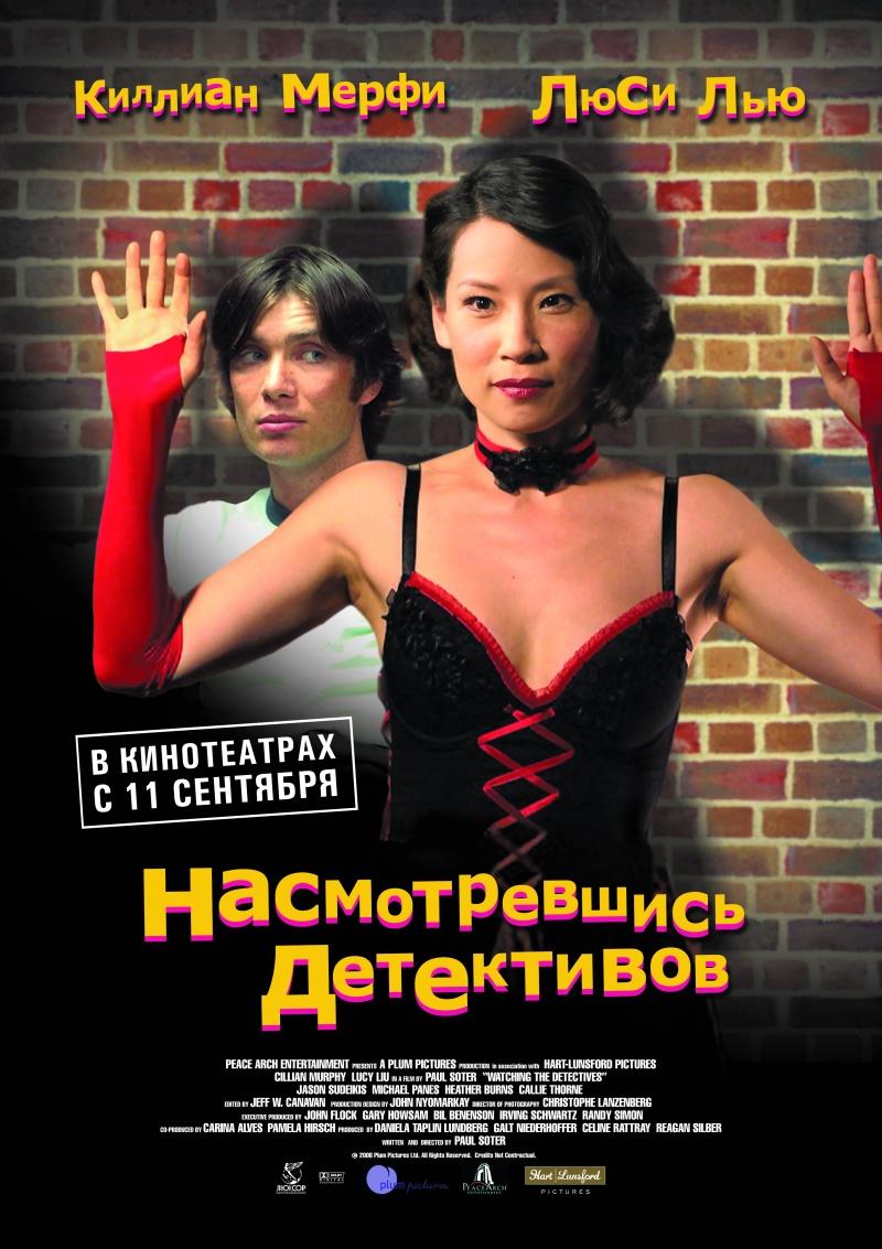 плакат фильма Насмотревшись детективов