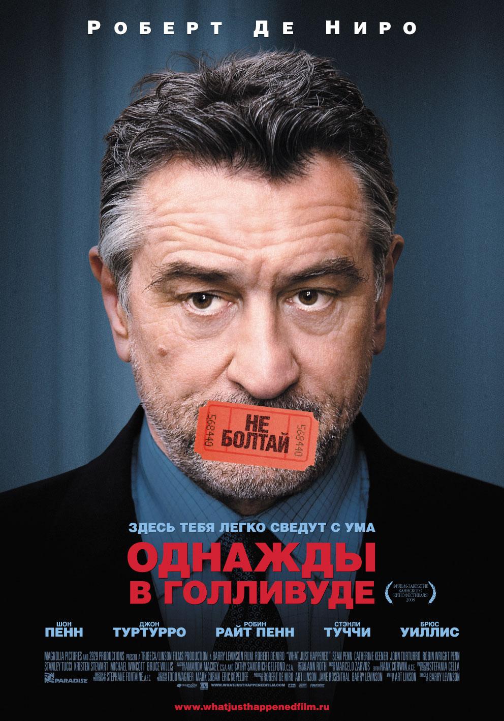 плакат фильма Однажды в Голливуде