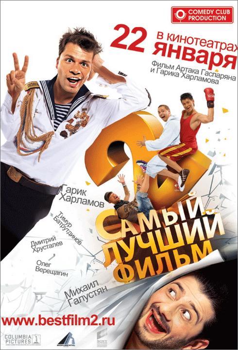 плакат фильма Самый лучший фильм 2