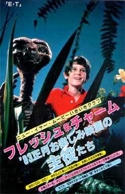 плакат фильма Инопланетянин