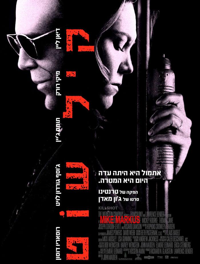 плакат фильма Киллер