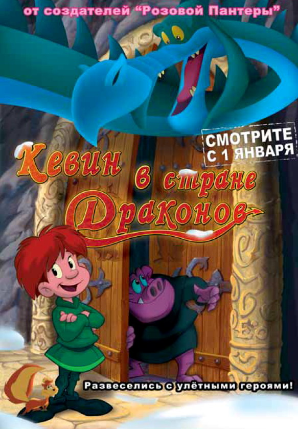 плакат фильма Кевин в стране Драконов
