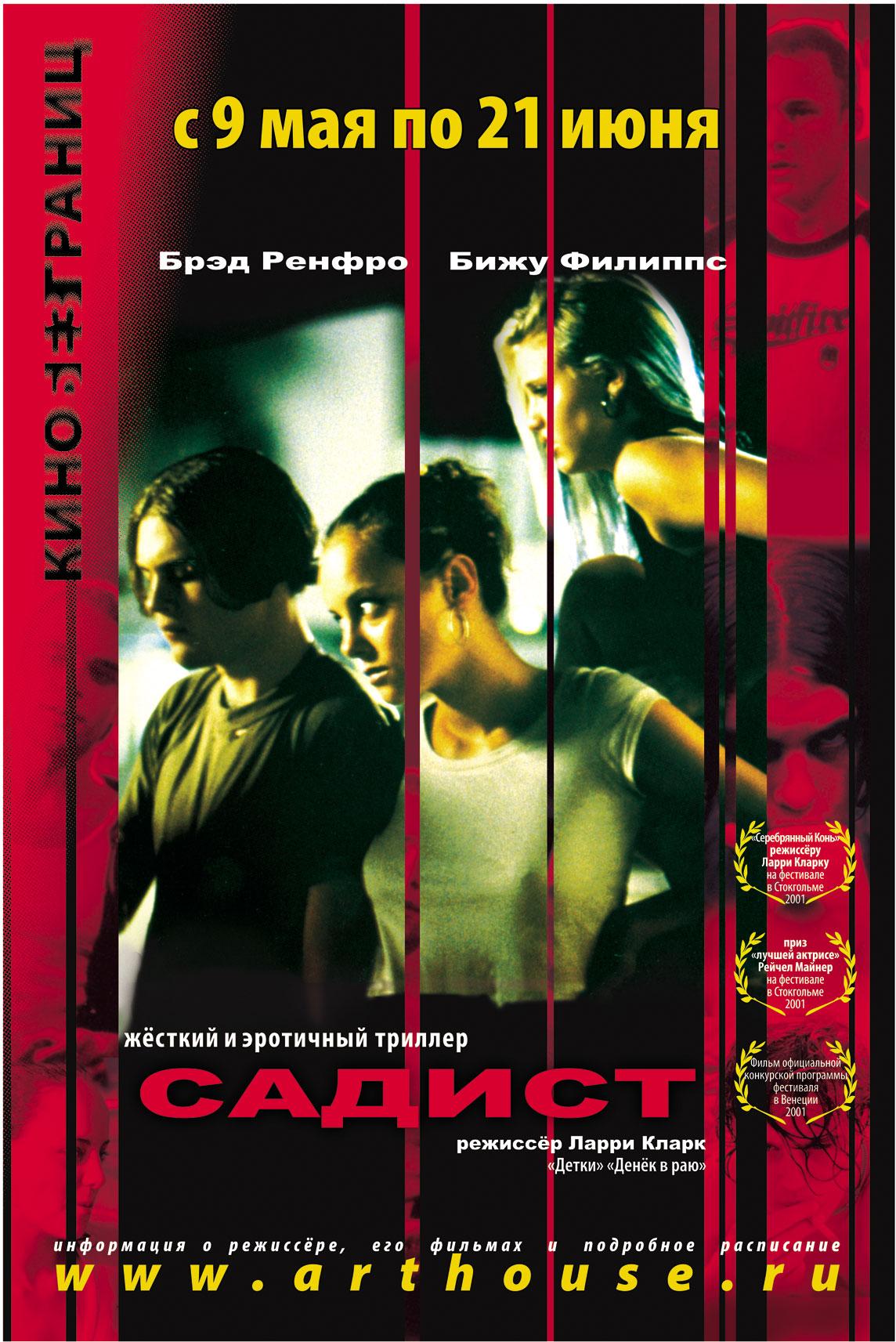 плакат фильма Садист
