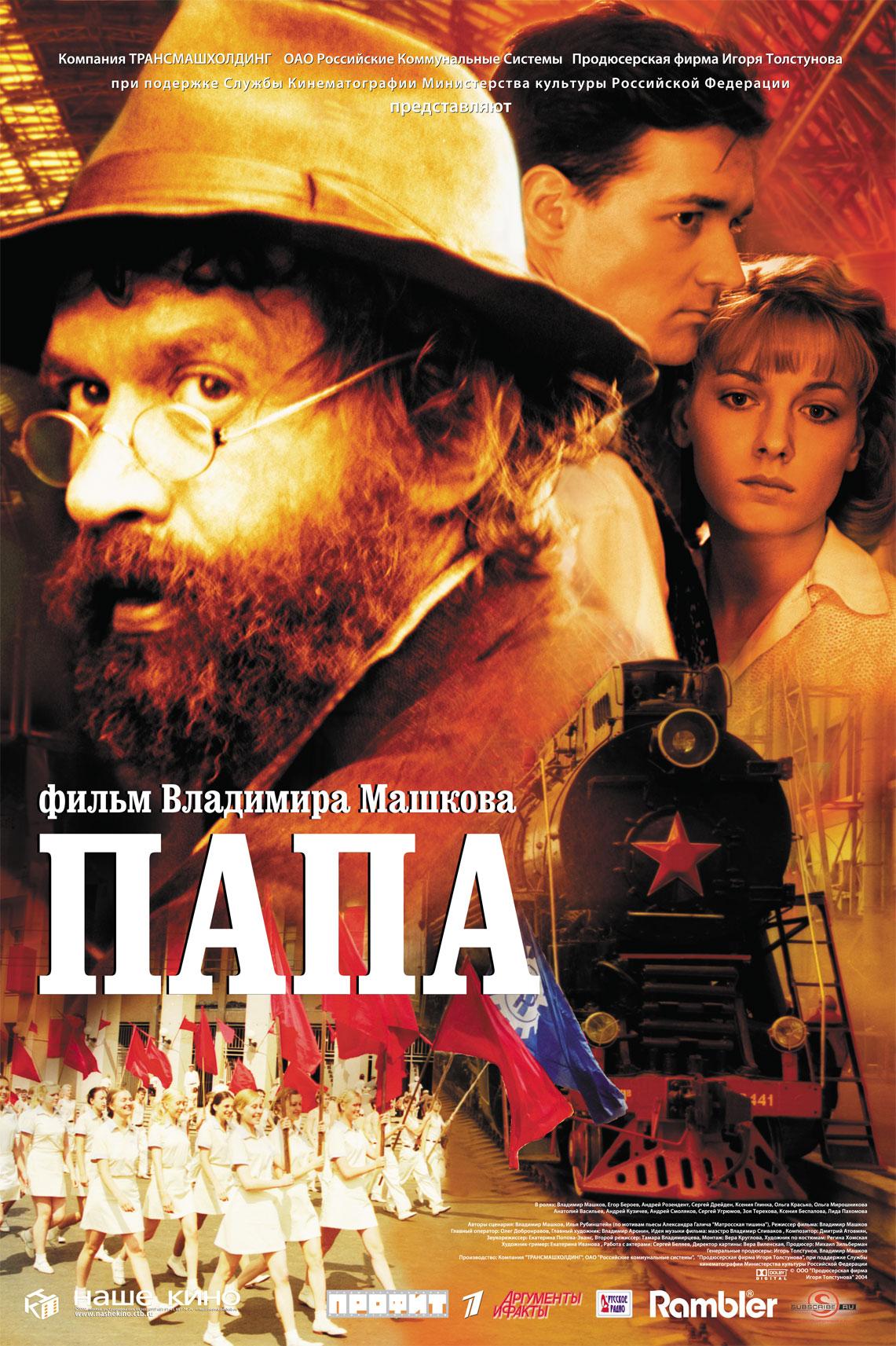 плакат фильма Папа