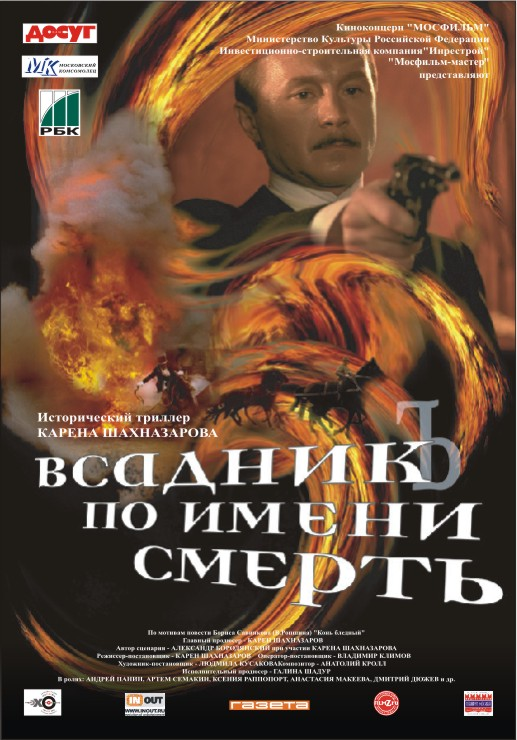 плакат фильма Всадник по имени Смерть