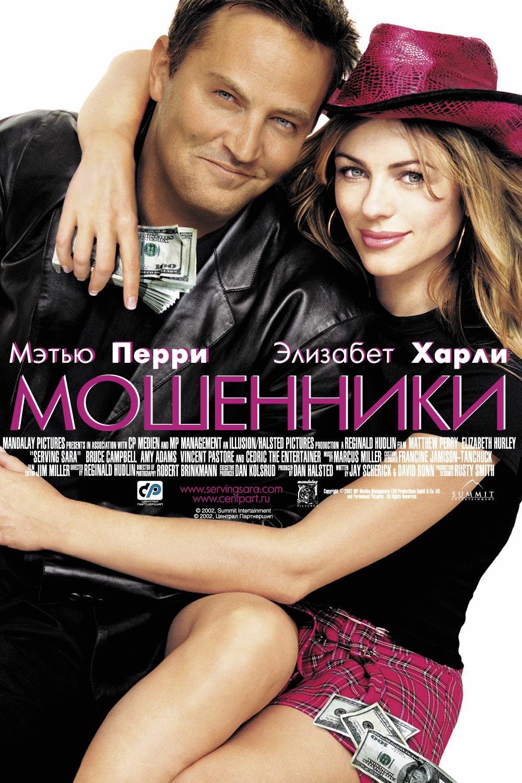 плакат фильма Мошенники