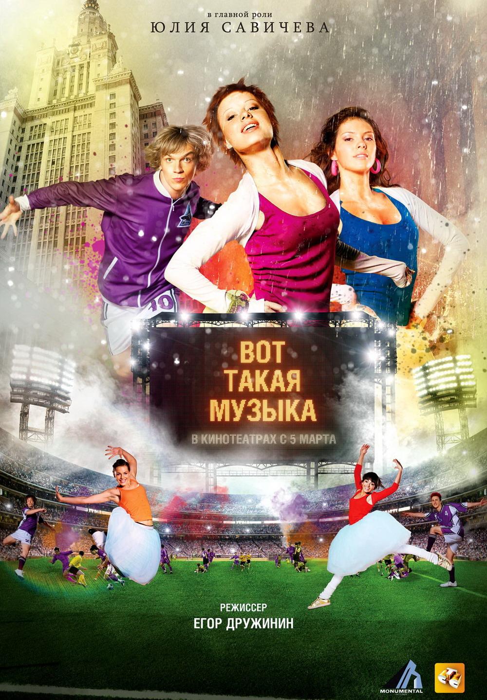 плакат фильма Первая любовь