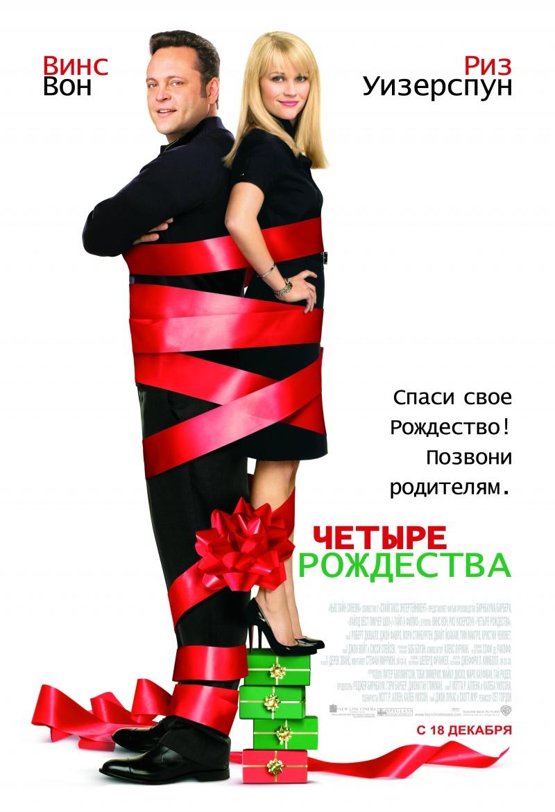 плакат фильма Четыре Рождества