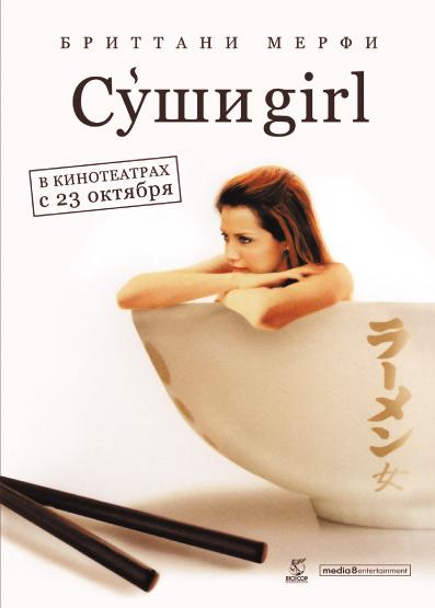 плакат фильма Суши Girl