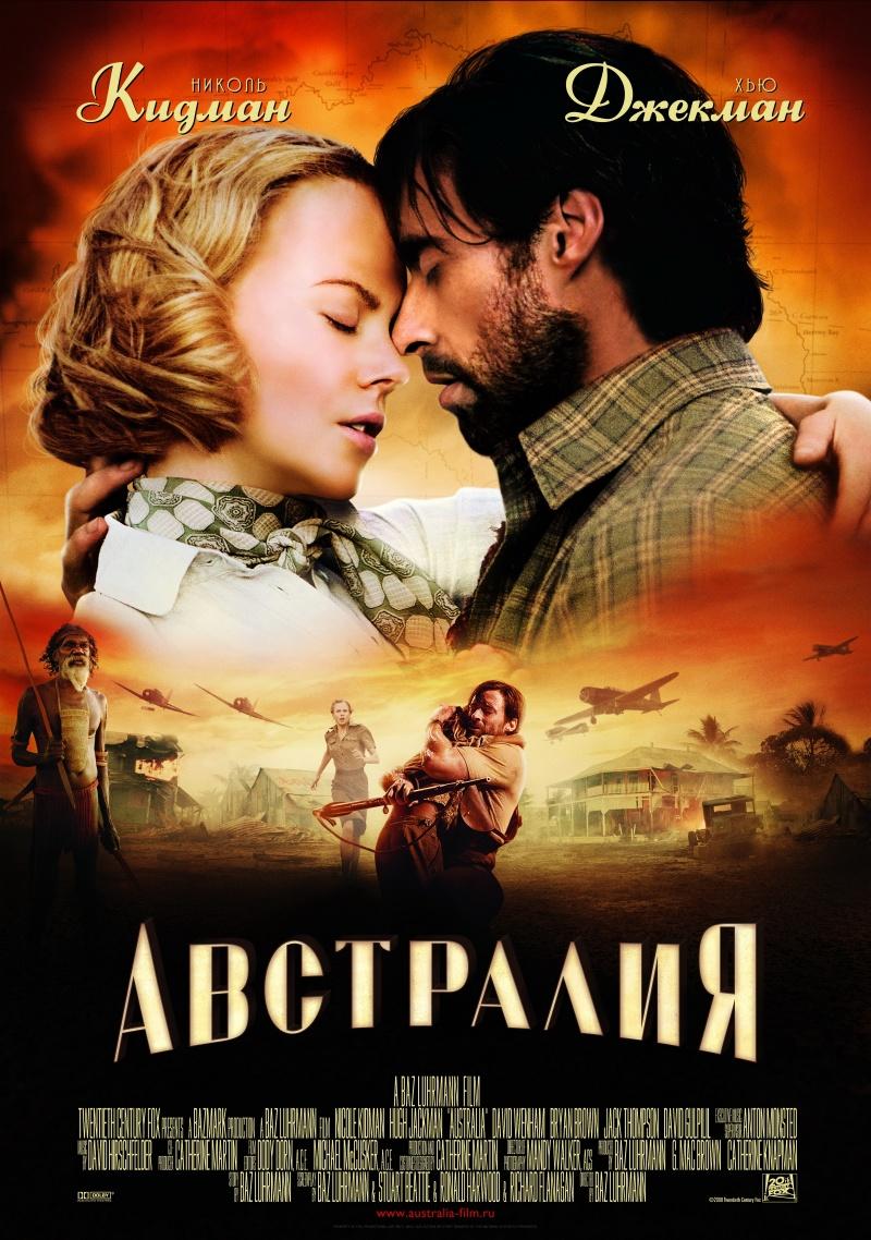 плакат фильма Австралия