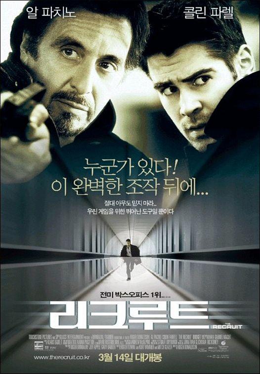 плакат фильма Рекрут