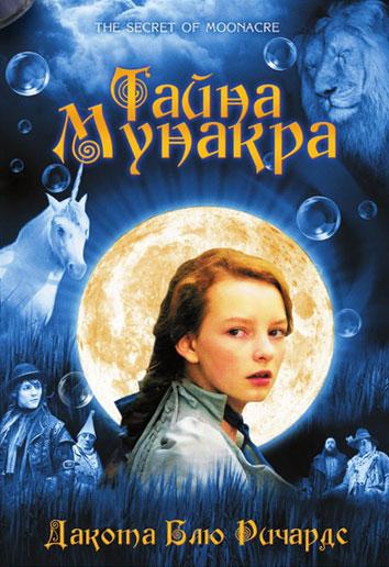 плакат фильма Тайна Мунакра