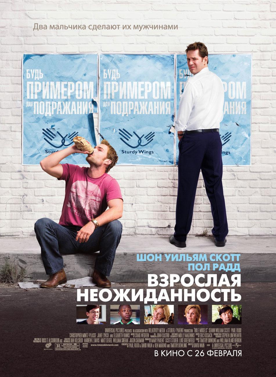 плакат фильма Взрослая неожиданность