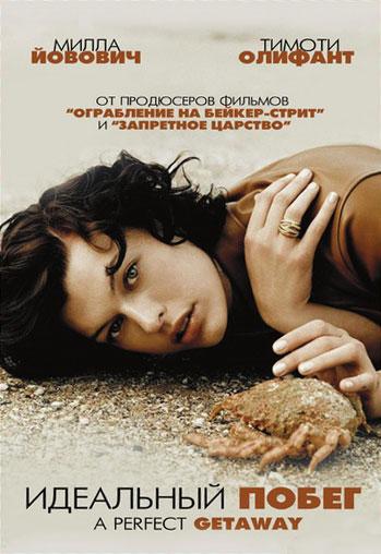 плакат фильма тизер локализованные Идеальный побег