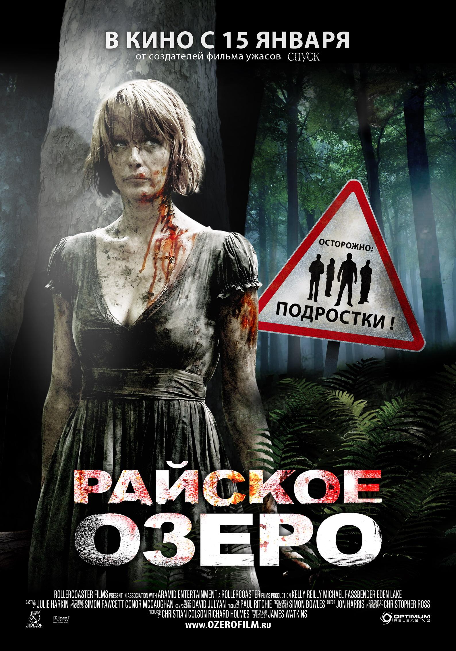 плакат фильма Райское озеро