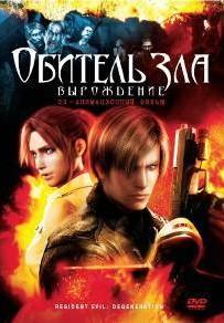 плакат фильма Обитель зла: Вырождение