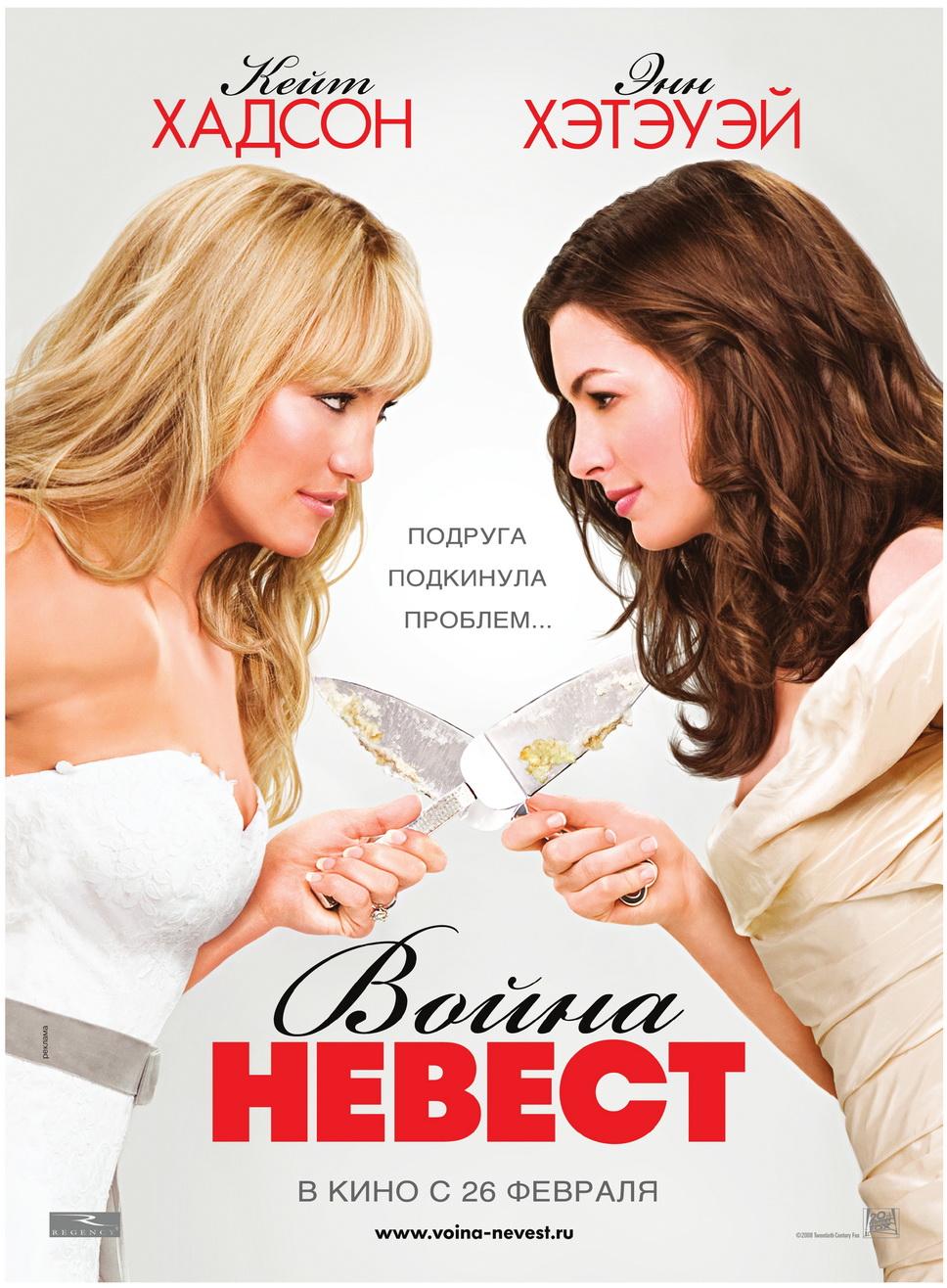 плакат фильма постер локализованные Война невест