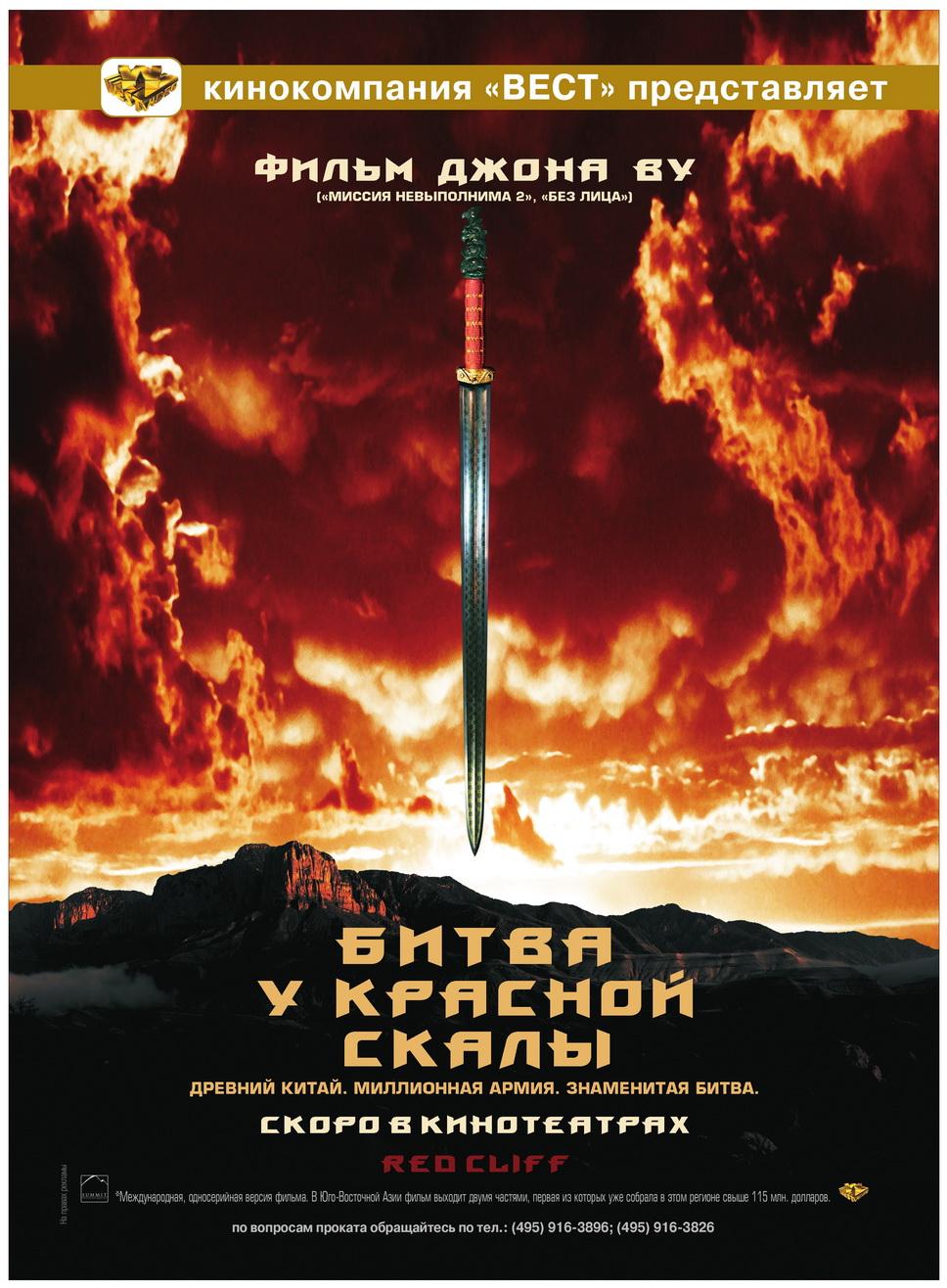 плакат фильма Битва у Красной скалы