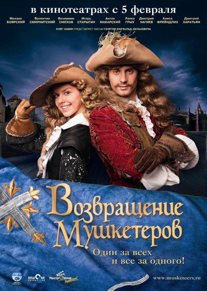 плакат фильма Возвращение мушкетеров