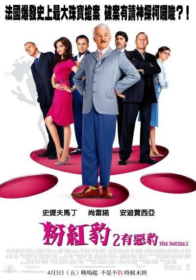 плакат фильма Розовая пантера 2