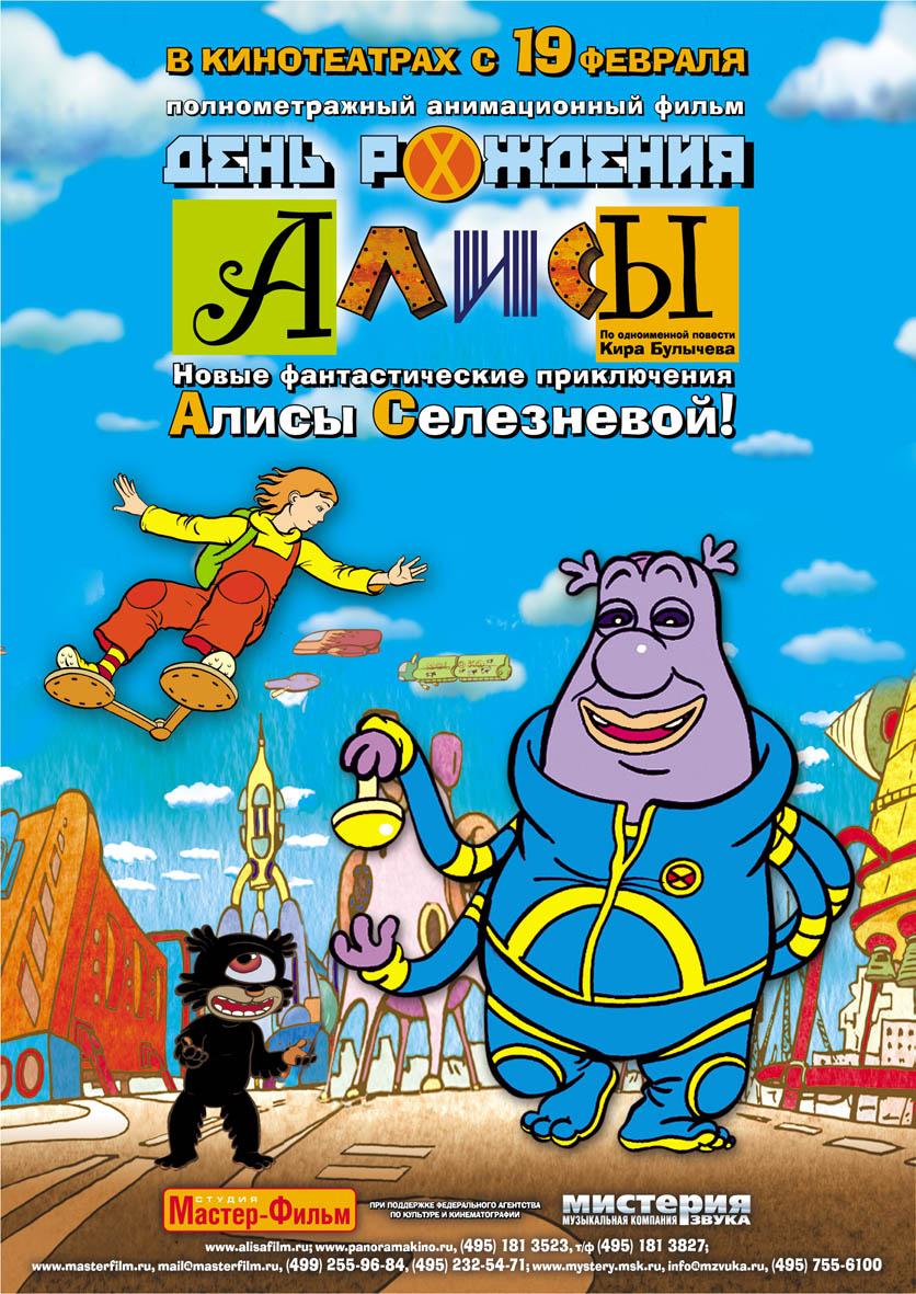 плакат фильма День рождения Алисы
