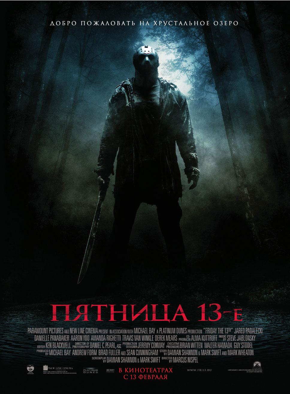 плакат фильма Пятница, 13-е