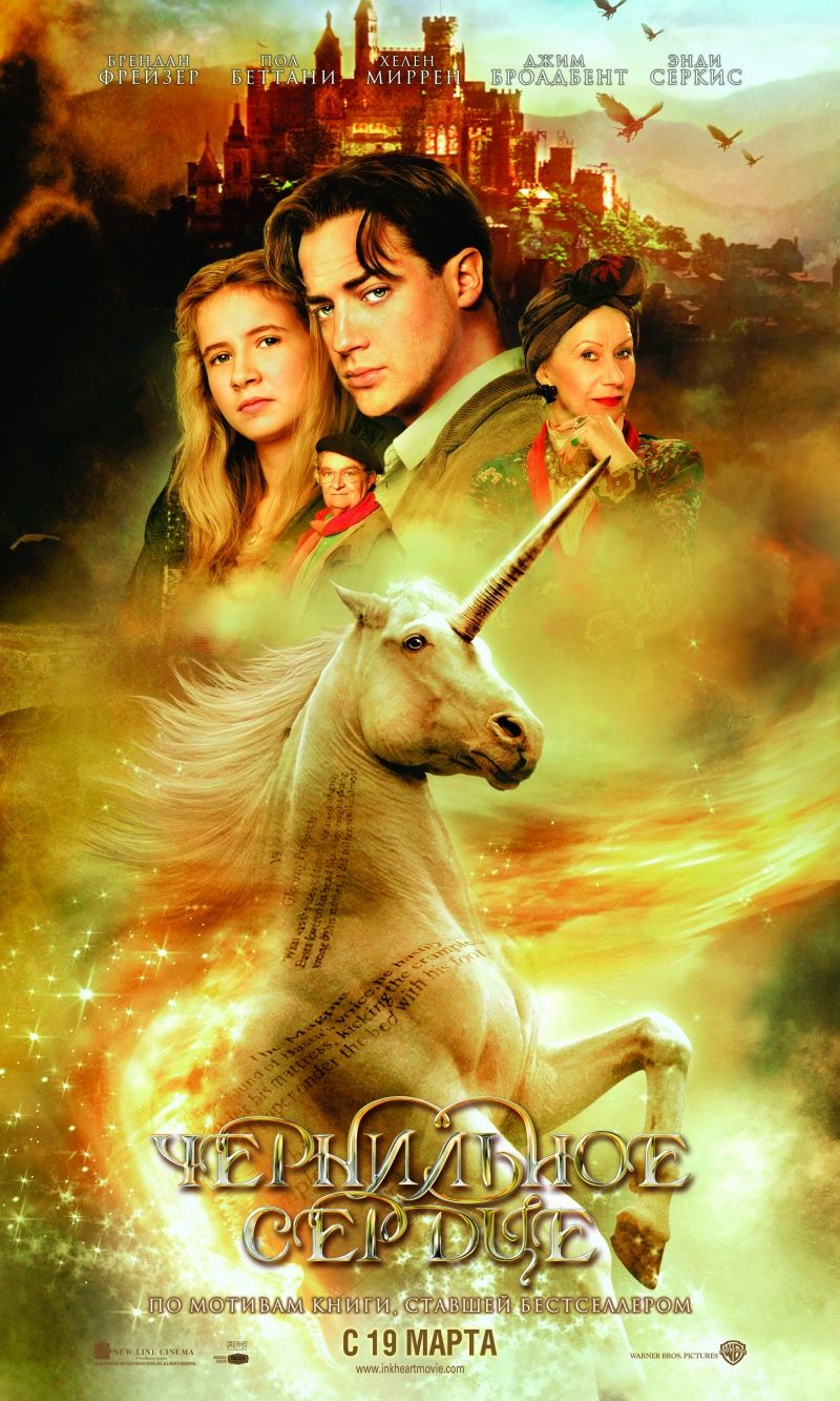 плакат фильма Чернильное сердце