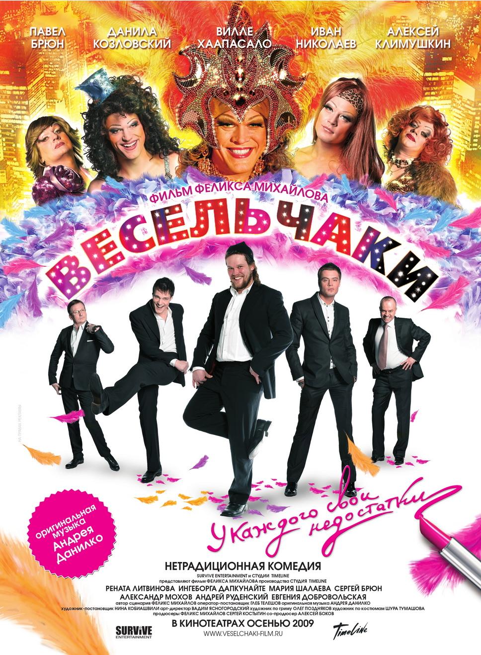 плакат фильма Весельчаки