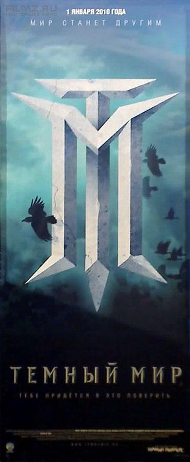 плакат фильма сейлс-арт Темный мир в 3D