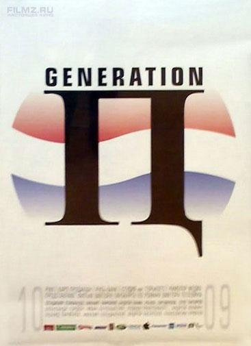 плакат фильма сейлс-арт Generation П