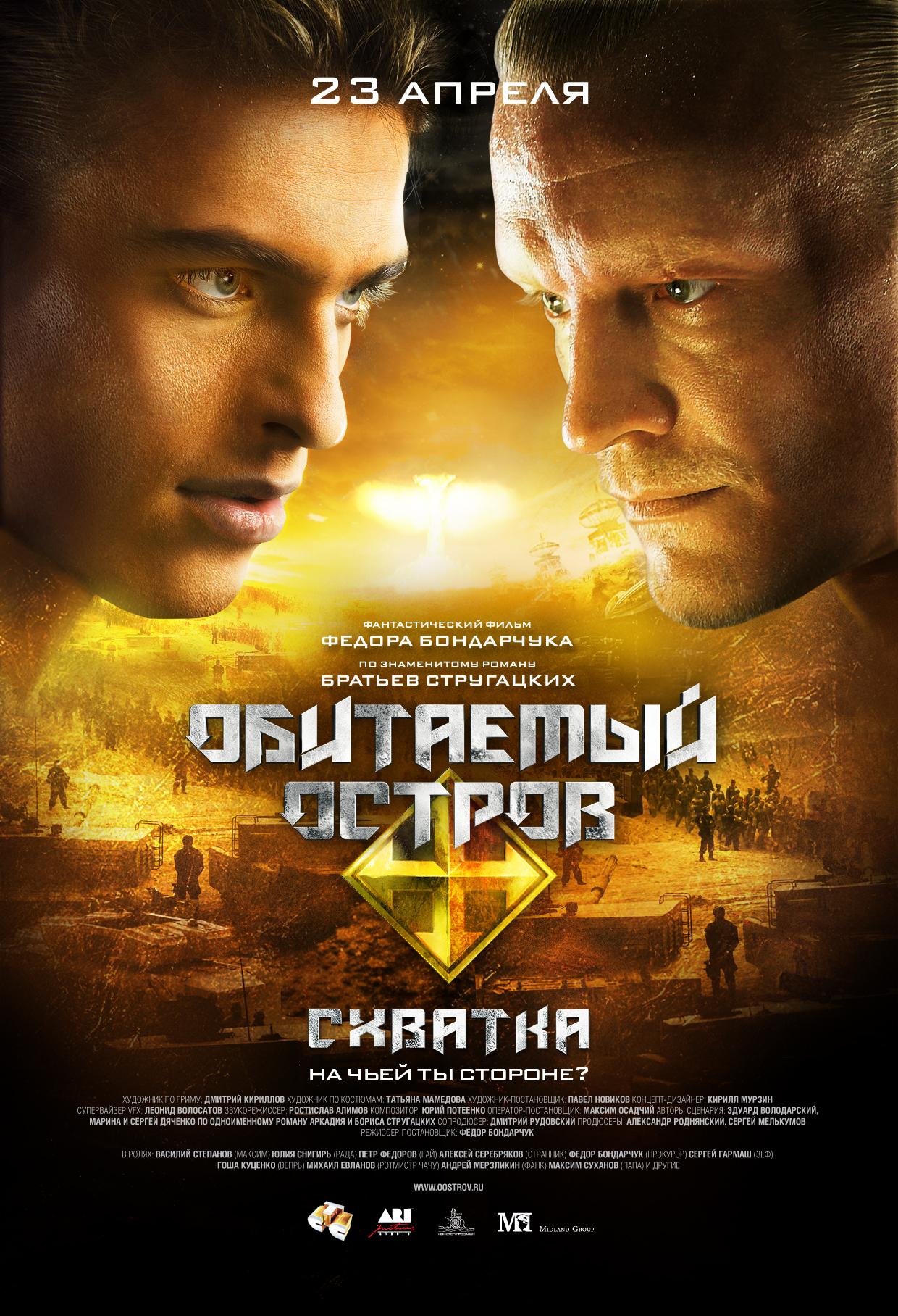плакат фильма Обитаемый остров: Схватка