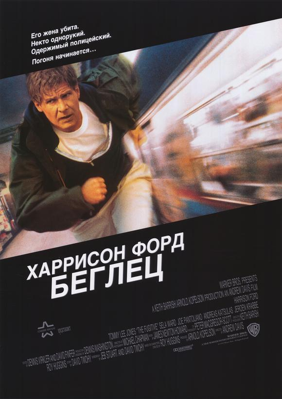 плакат фильма Беглец