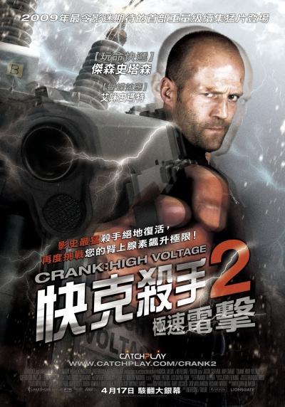 плакат фильма Адреналин: Высокое напряжение