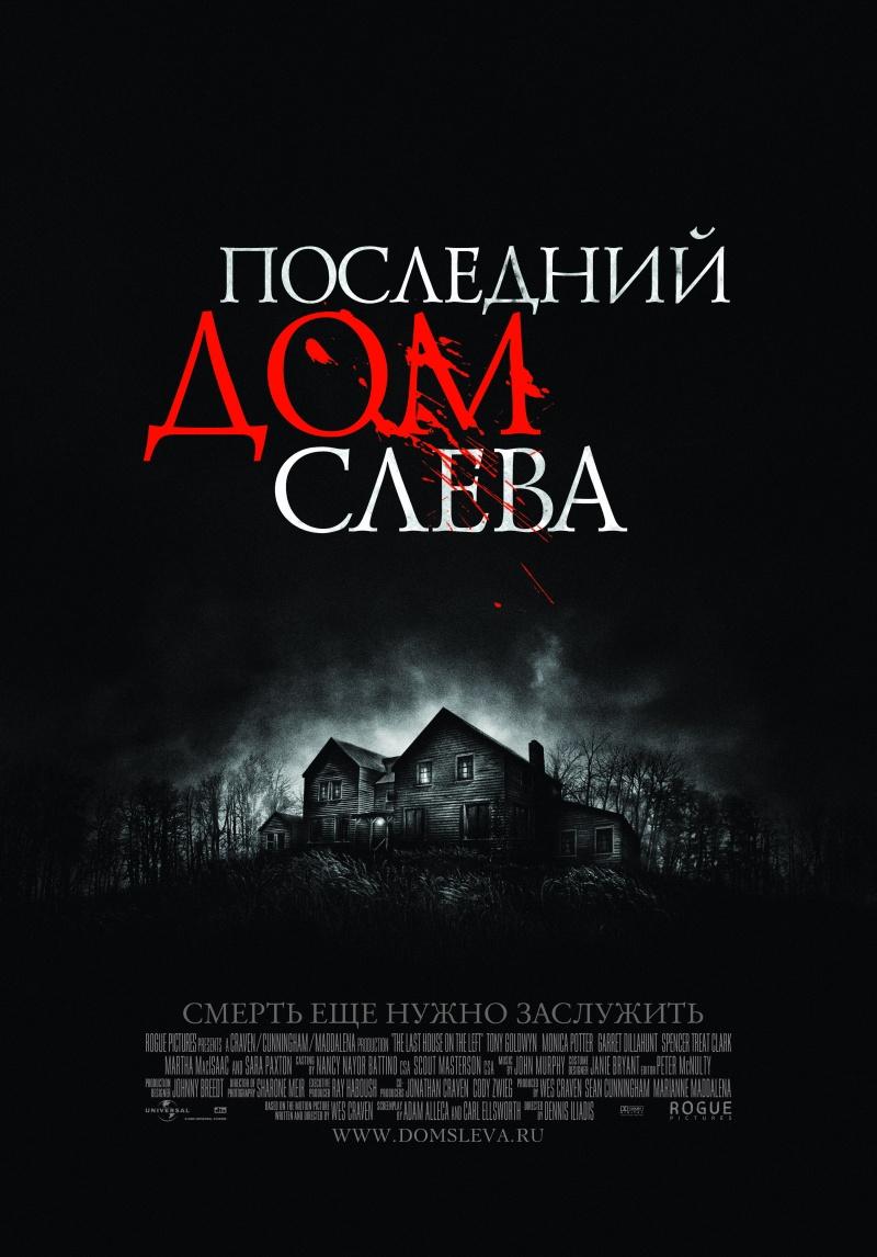 плакат фильма Последний дом слева