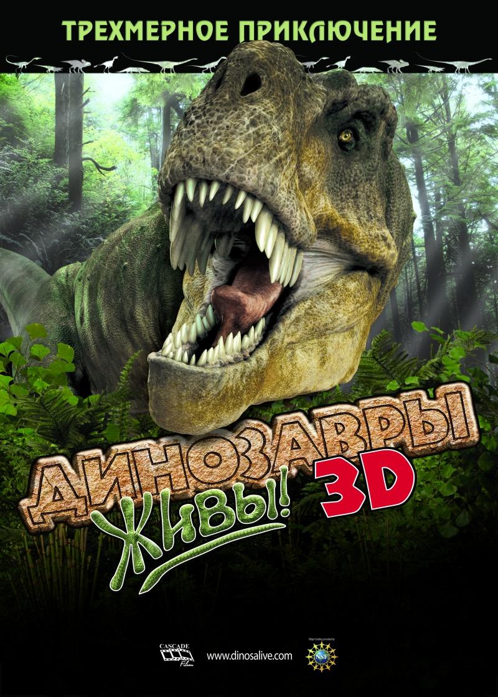 плакат фильма Динозавры живы 3D