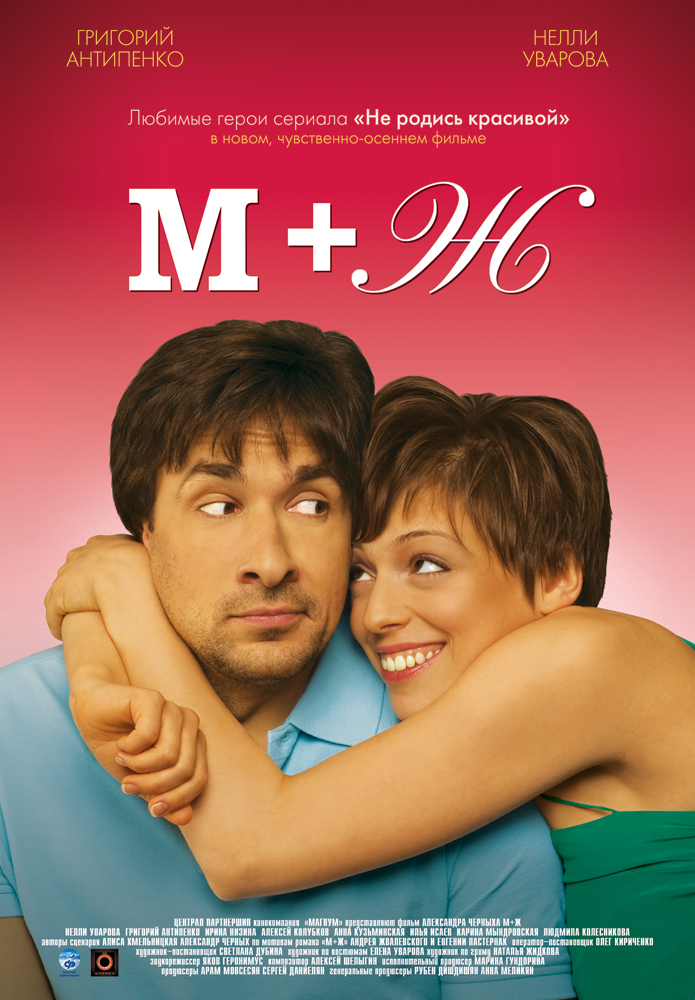 плакат фильма М+Ж
