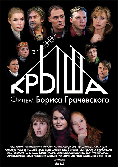 плакат фильма Крыша