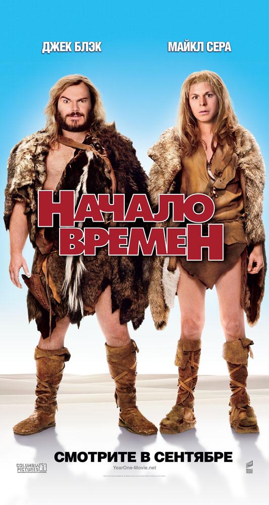 плакат фильма Начало времен