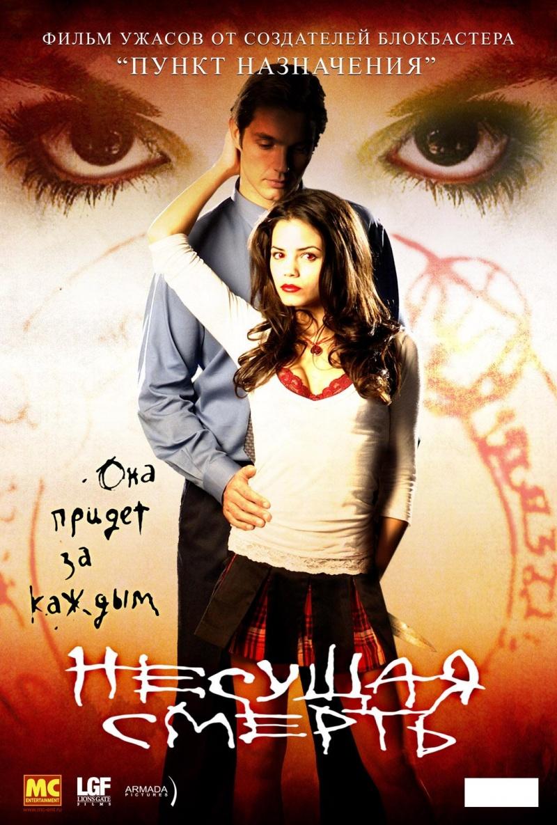 плакат фильма Несущая смерть