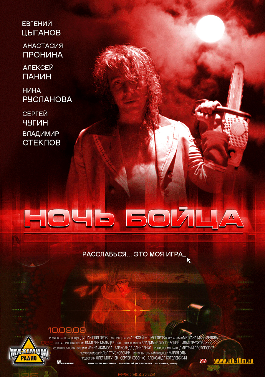 плакат фильма Ночь бойца
