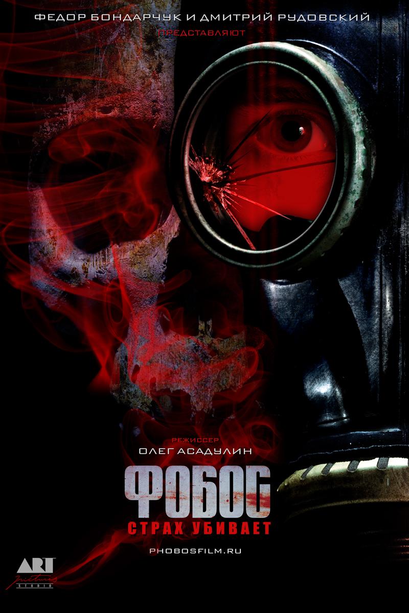 плакат фильма Фобос: Клуб страха