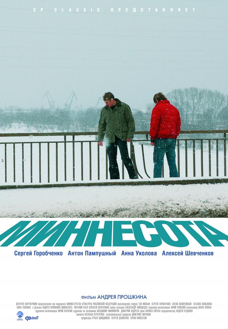 плакат фильма Миннесота