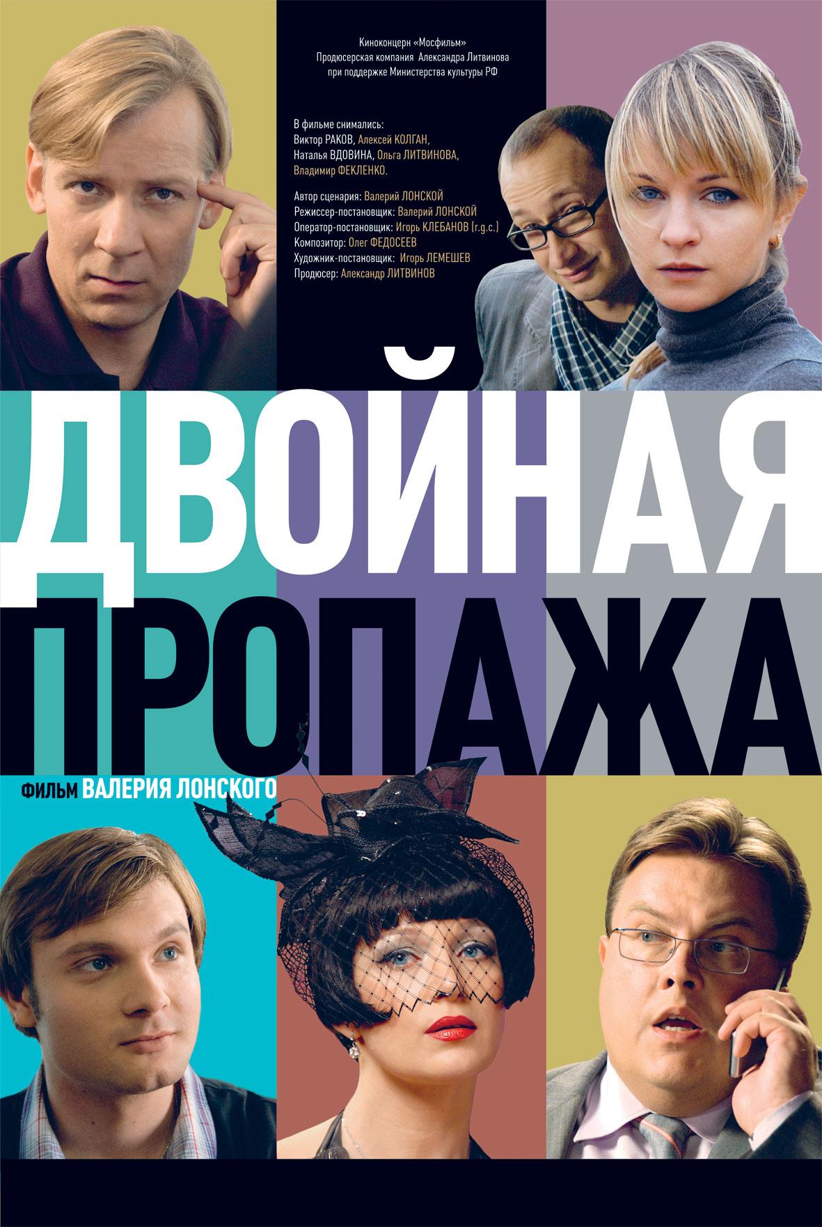 плакат фильма Двойная пропажа