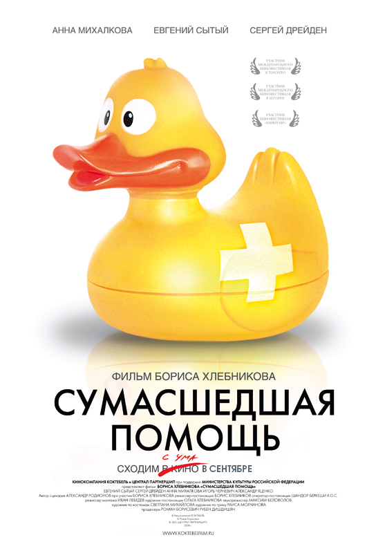 плакат фильма Сумасшедшая помощь