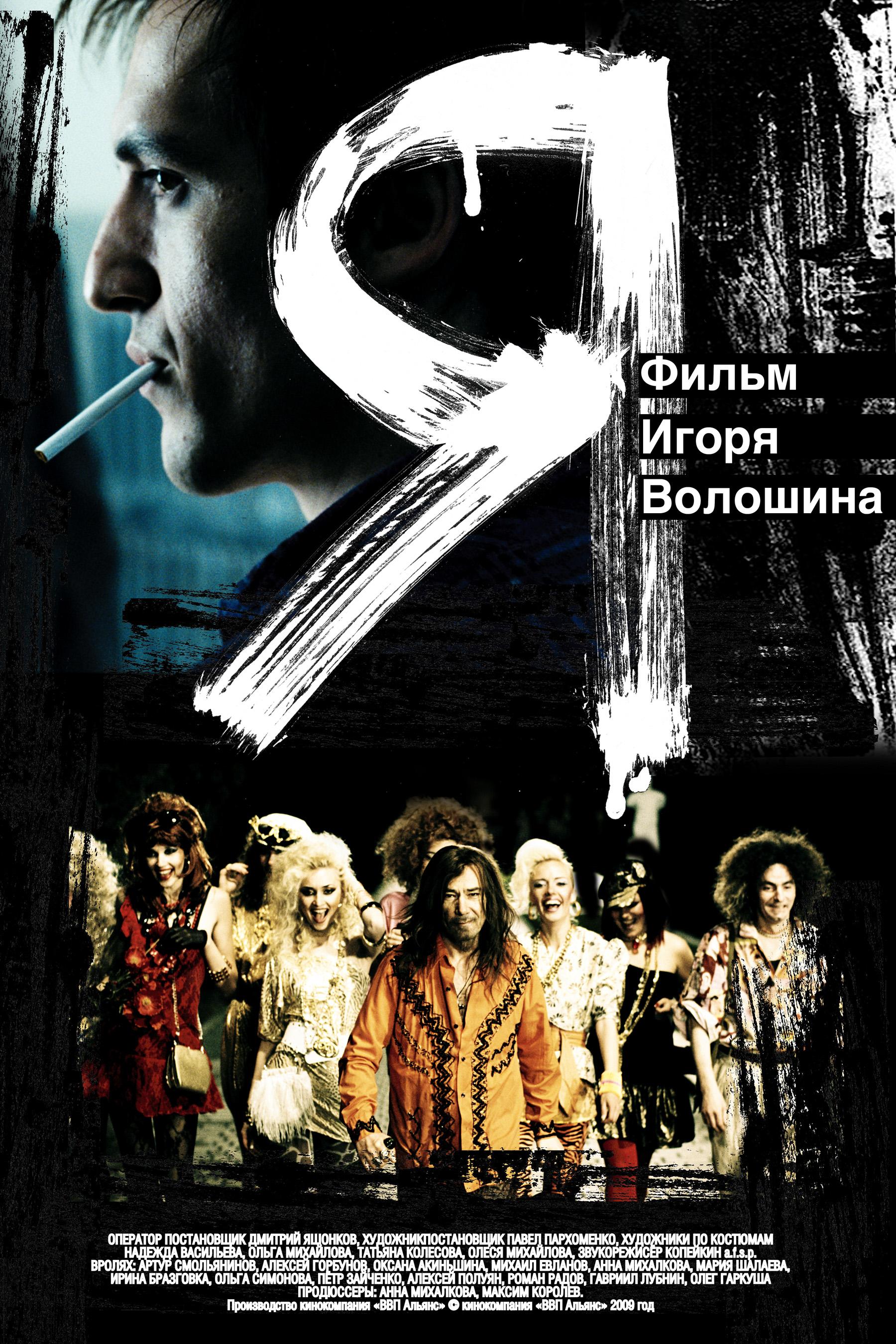 плакат фильма Я