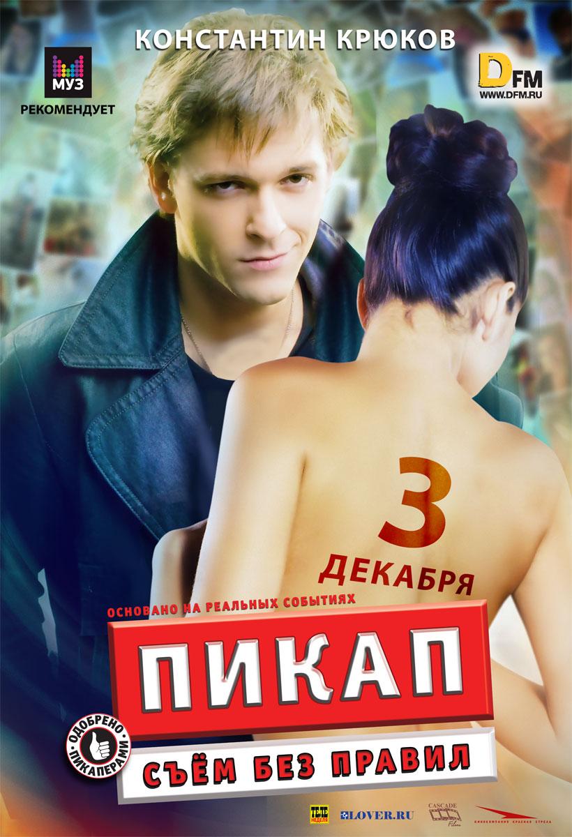 плакат фильма Пикап: Съем без правил