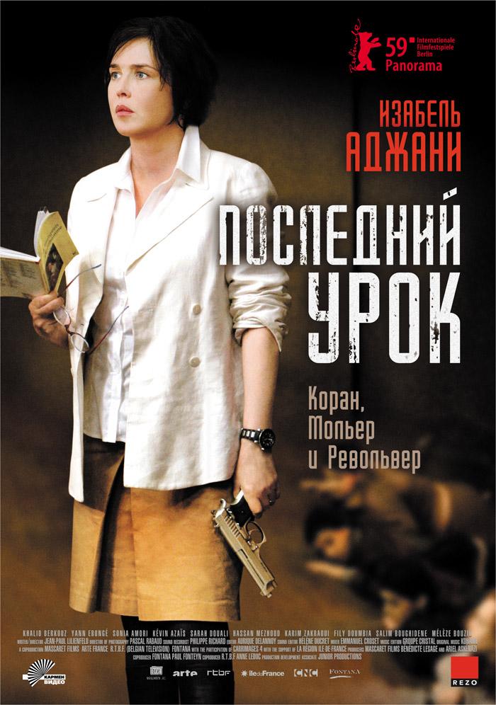 плакат фильма Последний урок