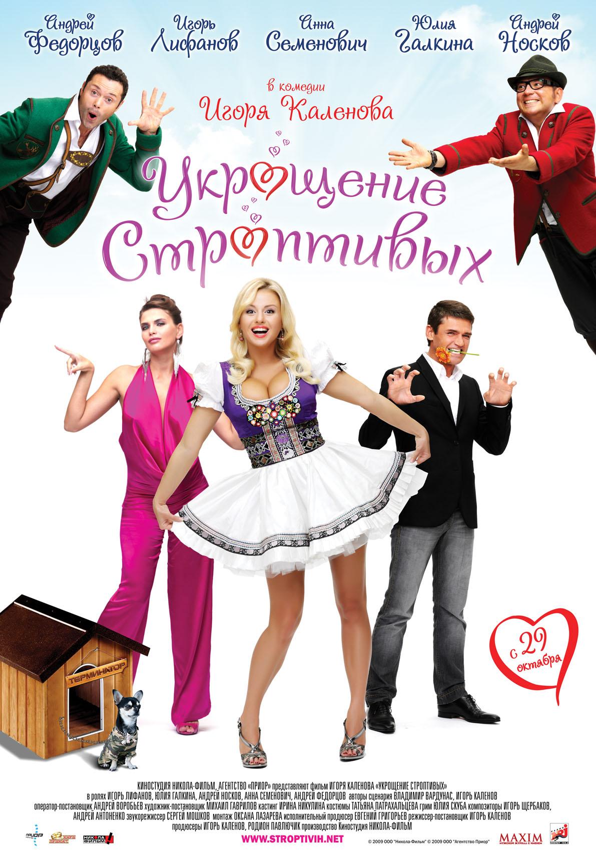 плакат фильма Укрощение строптивых
